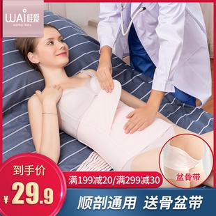 孕妇收腹带纱布束腹带产妇产后月子用品塑身顺产剖腹产专用束缚带