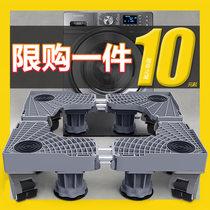 洗衣机底座通用全自动托架置物架滚筒移动万向轮垫高支架冰箱脚架