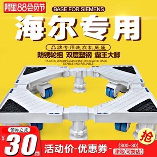滚筒海尔专用洗衣机底座通用固定防震动通用全自动移动万向轮托架