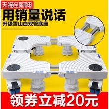 海尔专用洗衣机底座通用固定防震滚筒全自动移动万向轮托盘带轮子