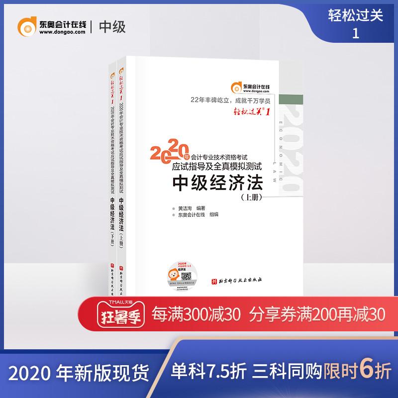Экономическое право Артикул 600567951757