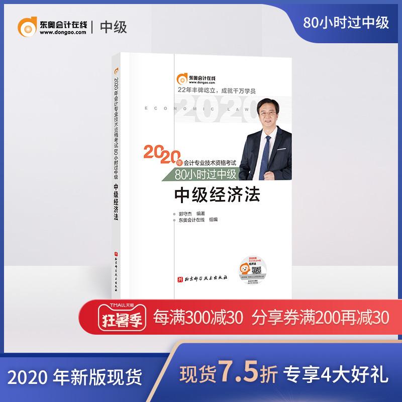 Экономическое право Артикул 600503522166
