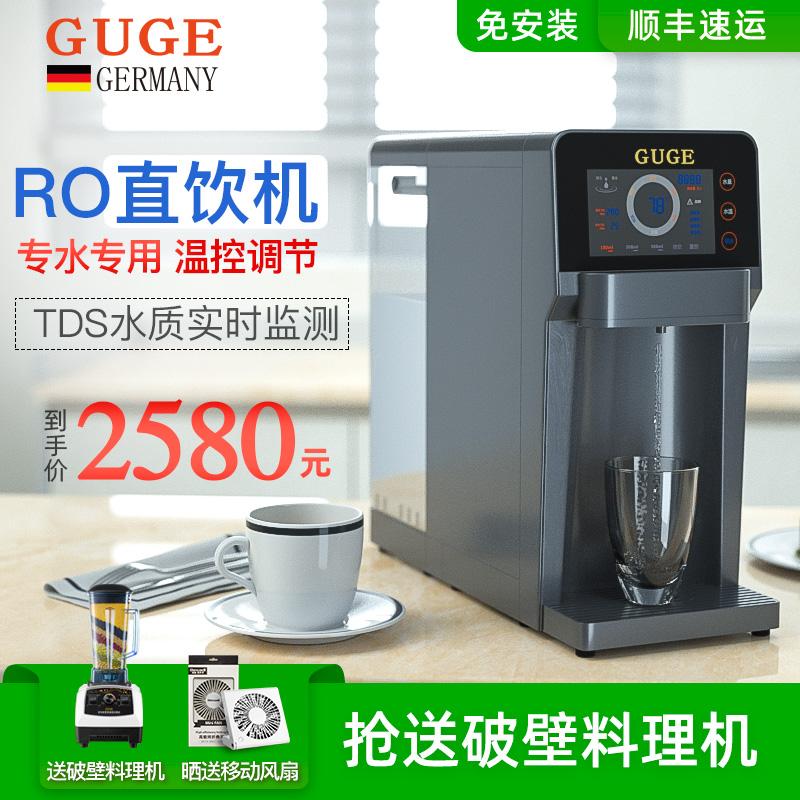 德国谷格净水器家用反渗透饮水机加热一体过滤器台式免安装直饮机
