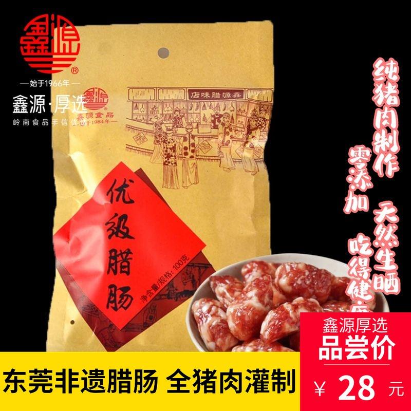 鑫源腊味三七肥瘦厚街腊肠100g广味香肠广东非遗腊肠短肠东莞特产