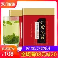 [Купить один волос два] чай зеленый чай Луан дыни таблетки 2018 новый Чай Премиум Зеленый чай Дыня ароматизированный Консервированный чай