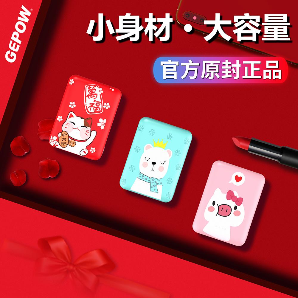 大容量小米苹果vivo华为oppo充电宝热销32件包邮