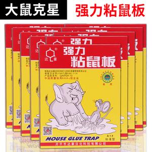 10张强力老鼠灭粘板粘纸达豪粘鼠板