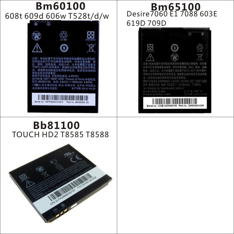 适用于HTC 7060 E1 7088 603E 608 609 606 528t T8585 T8588电池