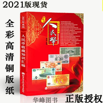 Монеты и купюры Гонконга и Макао Артикул 594102272709