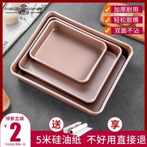 烤盘烤箱用具家用烘焙工具多功能不沾古早蛋糕卷雪花酥模具长方形