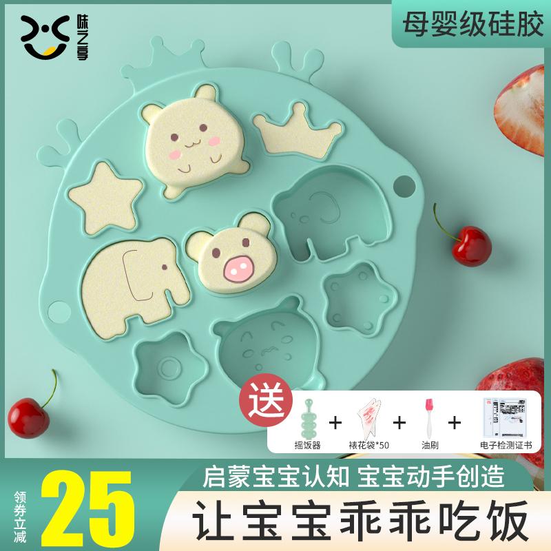 宝宝蒸糕辅食模具婴儿卡通磨具可蒸煮米糕果冻蛋糕工具可爱耐高温
