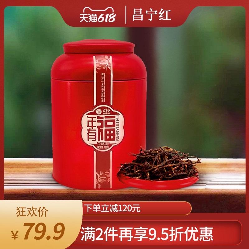 云南滇红茶特级罐装红茶凤庆蜜香型工夫红茶昌宁红年有福120g