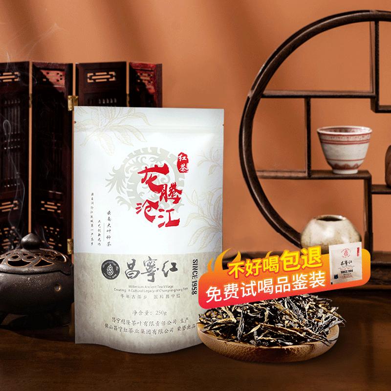 云南十大名茶 昌宁红滇红茶特级云南古树果香型茶叶龙腾沧江250g