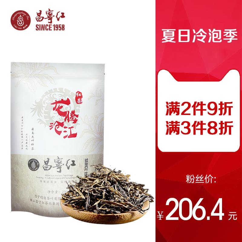 昌宁红滇红茶特级散装250g型大茶叶