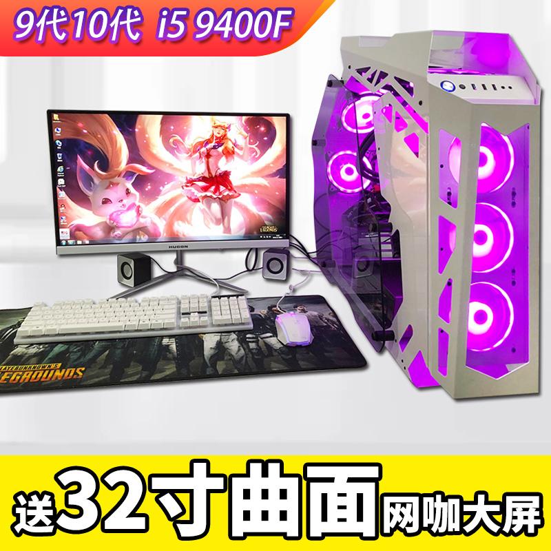 32寸非全新二手台式电脑主机组装全套i5i7网吧高配游戏吃鸡整机