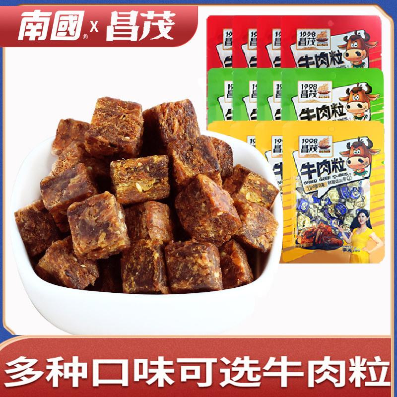 昌茂香辣麻辣牛肉粒12袋休闲零食牛肉海南特产三亚小吃三种口味