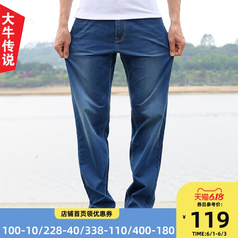 Daniel legend summer super thin jeans light blue man spring loose straight tube fat plus plus size casual elastic