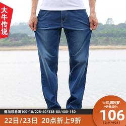 大牛传说夏季超薄款牛仔裤浅蓝男春季宽松直筒加肥加大码休闲弹力
