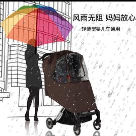 婴儿推车雨罩防风罩通用雨披bb车遮雨防雨棚宝宝儿童婴儿车雨衣罩