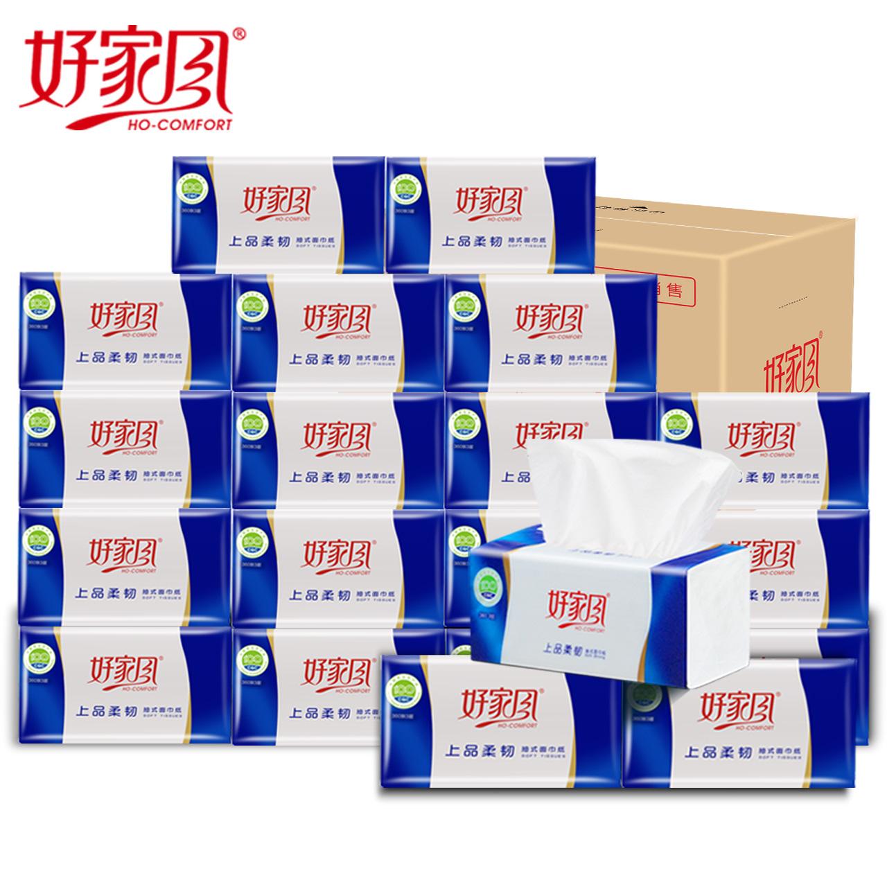 ~天貓超市~好家風紫荊花抽紙3層120抽20包 整箱裝抽取式麵紙巾
