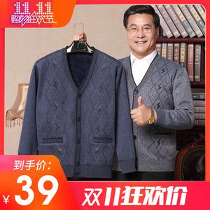 老年男装老人爸爸装加绒加厚毛衣羊毛开衫男爷爷针织衫老年人秋冬