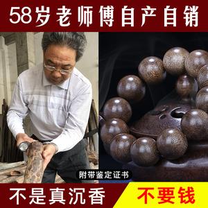 领90元券购买唐域保真越南芽庄沉香手串108颗