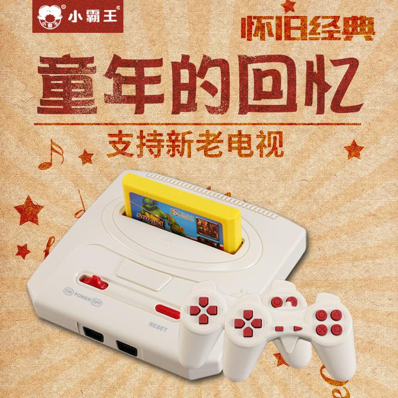 小霸王FC红白机怀旧双人手柄家用电视插卡游戏机老式8位黄卡带经典80后电玩抖音