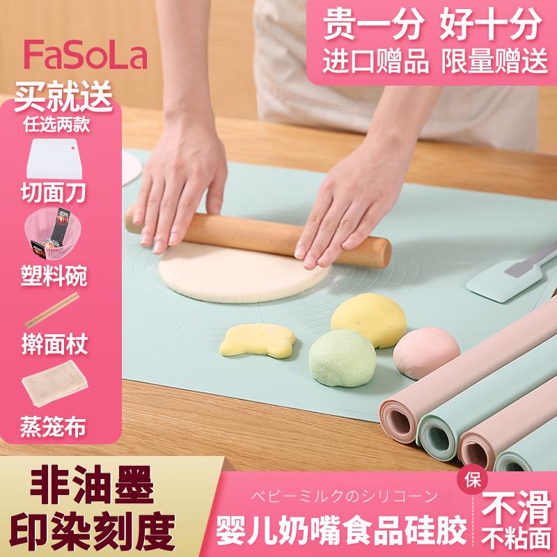 FaSoLa 硅胶垫揉面垫食品级擀面垫子面板家用和-钢筋切割工具(当仁家居专营店仅售65.9元)