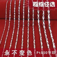 粗细长短不掉色纯银包白金首饰品铂金项链pt950字印男女锁骨链子