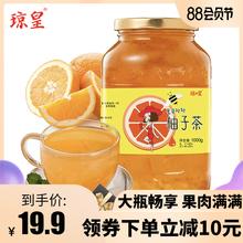 琼皇蜂蜜柚子茶1Kg罐装冲水喝的饮品冲饮水果茶酱果味茶奶茶店用