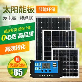 全新单晶太阳能板太阳能电池板发电板光伏发电系统12V家用