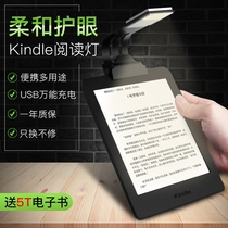 Book Clip Eye Care external protection sleeve with 558499 kindle reading lamp creative reading clip book lamp must-have