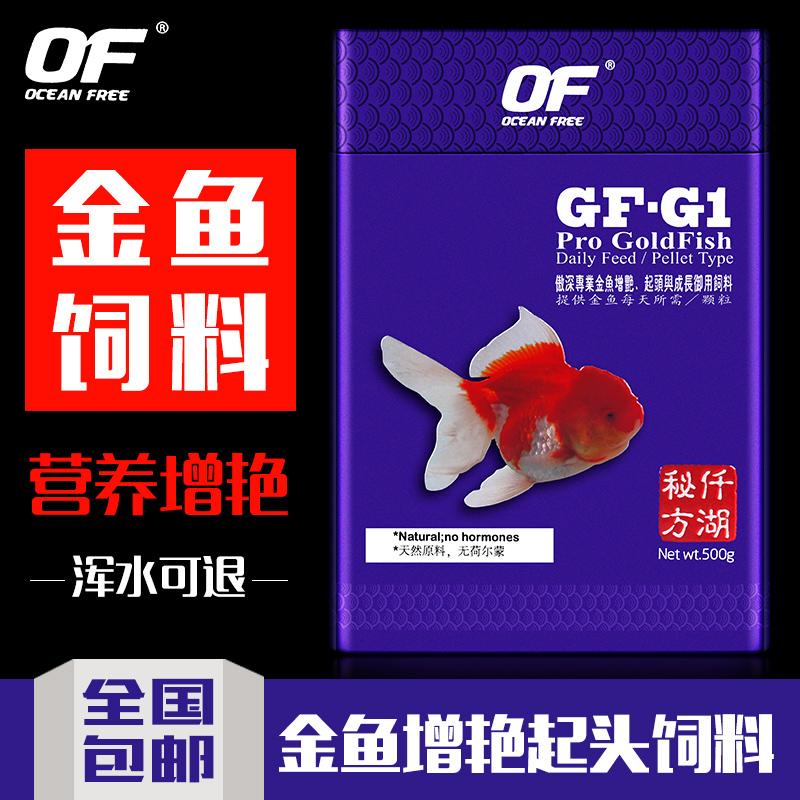 仟湖鱼业集团OF傲深GF-G1专业金鱼锦鲤增艳兰寿狮子头饲料鱼食