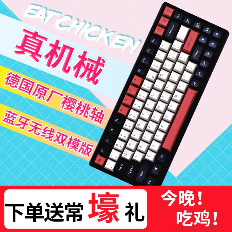 凯酷蓝牙无线双模背光机械键盘吃鸡cherry茶轴红轴电竞游戏办公84