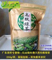 一袋广东省廉江市长山镇散装绿茶其它绿茶250g优农美品绿茶