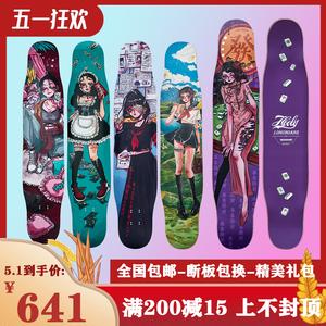 hooly长板girl滑板成年女生专业板