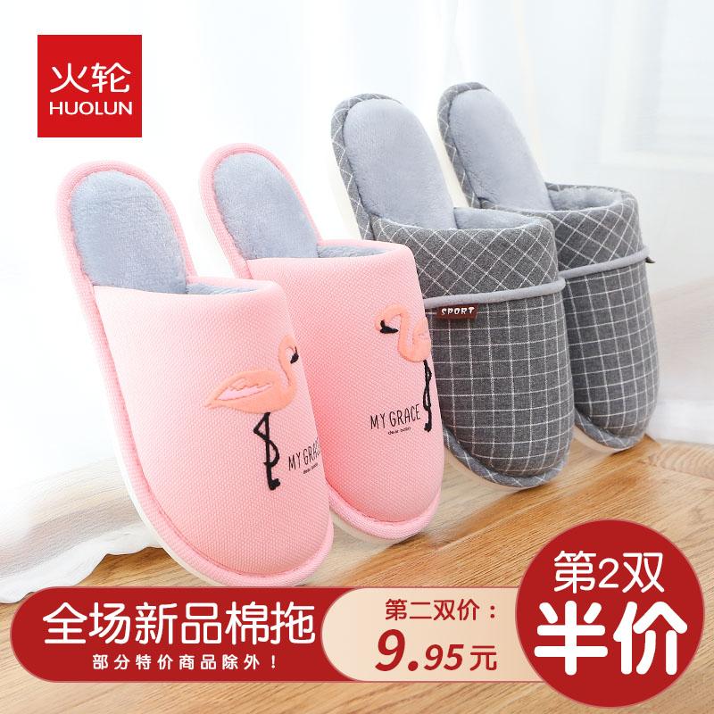 火轮冬季居家室内保暖ins棉拖鞋限时秒杀