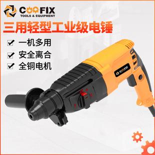 三用电动轻型电锤电镐电钻家用冲击钻多功能大功率工业级工具电转
