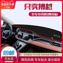 Special for Geely boyue Pro anti light mat refit car central control instrument panel decoration sunscreen interior parts