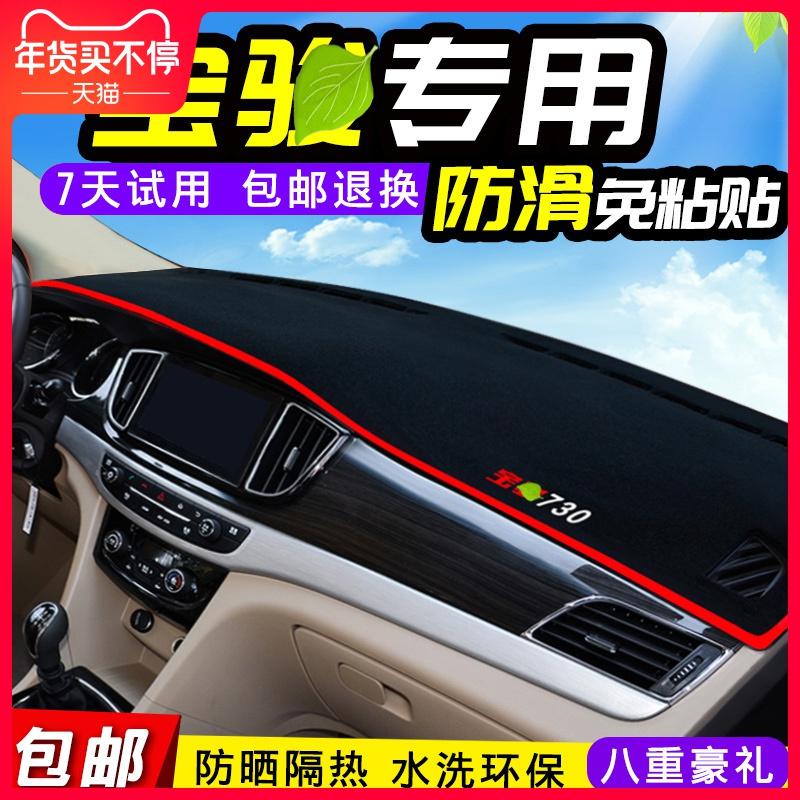 专用 于宝骏730避光垫510 630 560改装RS5装饰310W中控仪表台防晒