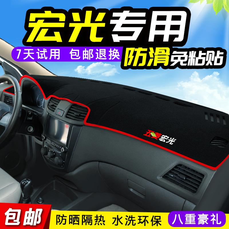 五菱宏光S3宏光V S1荣光S小卡改装饰防晒垫中控仪表台遮光避光垫