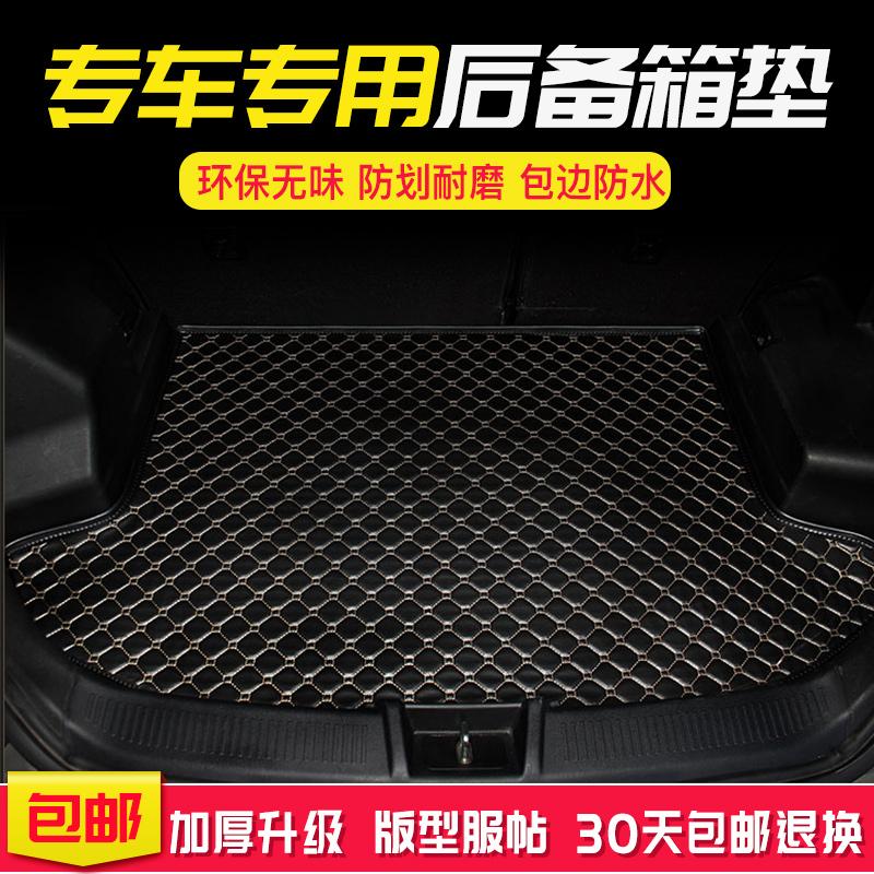 奇瑞瑞虎7/5X/3X奇瑞E3艾瑞泽3/5/7汽车后备箱垫专用装饰尾箱垫子