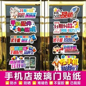 手机店玻璃门贴纸橱窗装饰防水促销维修广告业务种类墙贴标志贴画