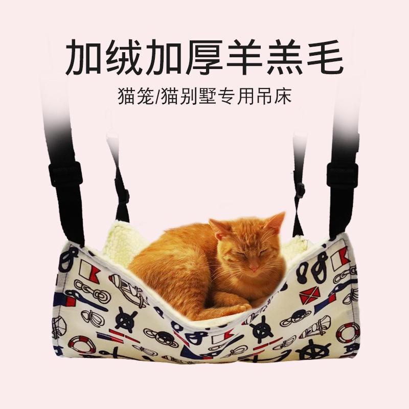 冬天猫咪吊床挂式猫秋千睡觉笼子用吊床猫窝宠物吊床猫笼摇篮挂窝