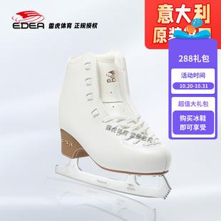 意大利EDEA花样冰鞋儿童冰刀鞋花样冰刀鞋TEMPO入门花样溜冰鞋女