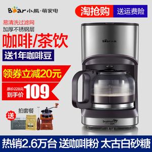 领30元券购买Bear/小熊 KFJ-A07V1美式咖啡机家用全自动滴漏式小型泡茶咖啡壶