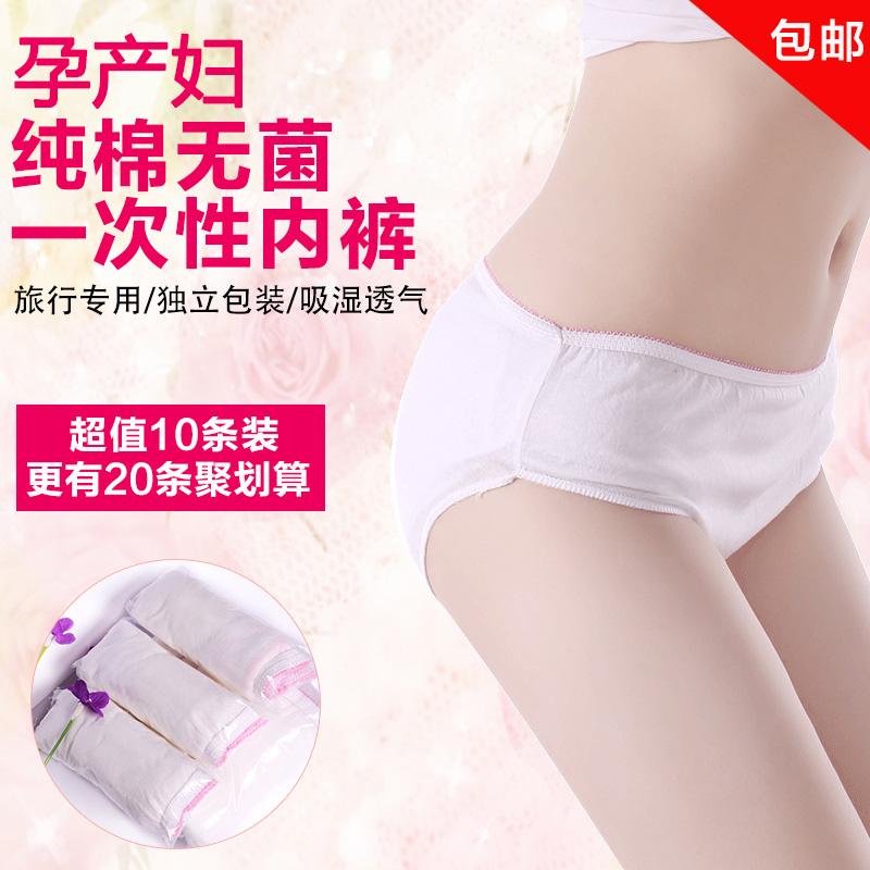 一次性内裤纯棉旅行免洗女士无菌成人孕产妇后月子全棉三角裤20条