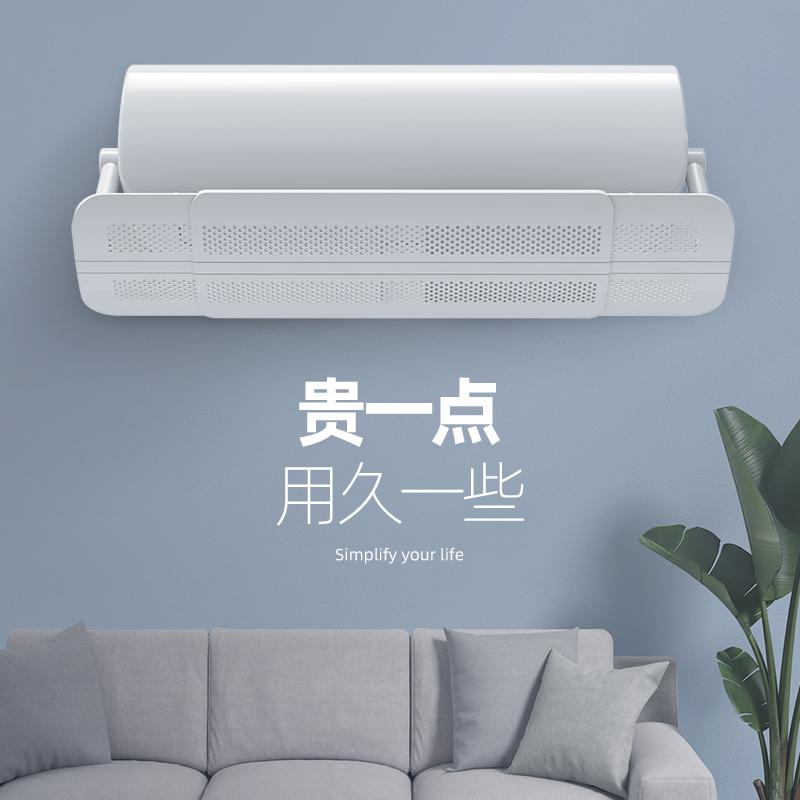 空调遮风板冷气导风防风挡风防直吹出风口挡板月子款罩壁挂式通用