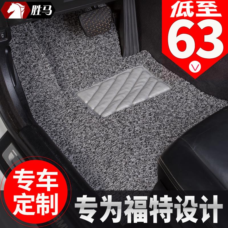 汽车丝圈脚垫适用09经典福特2012款新福克斯两厢老嘉年华三厢专用