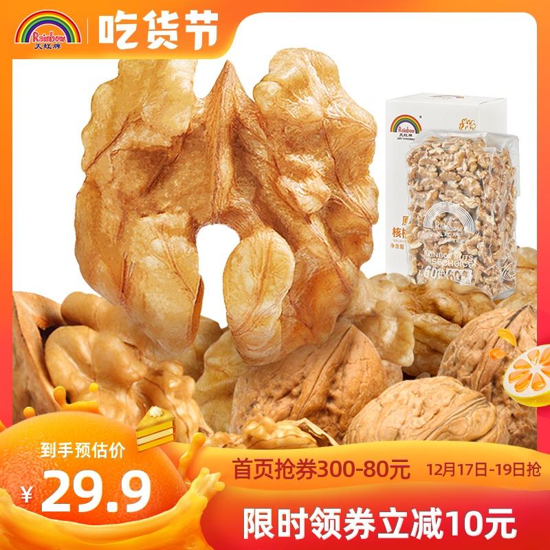 天虹牌云南核桃仁350g原味干果烘焙坚果零食核桃肉盒装
